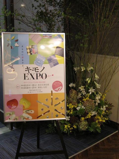 【キモノEXPO 2016】連日大盛況で開催中!