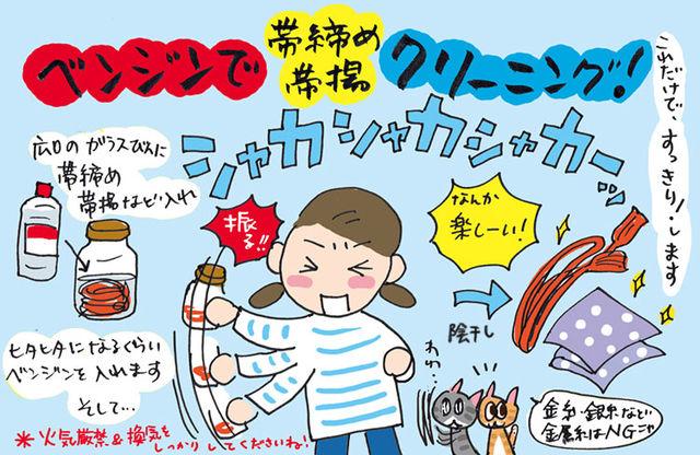帯締をベンジンで洗ってみた。の巻 ~着物大好きコミックエッセイスト ほしわにこ連載コラム「オトナの着物生活」