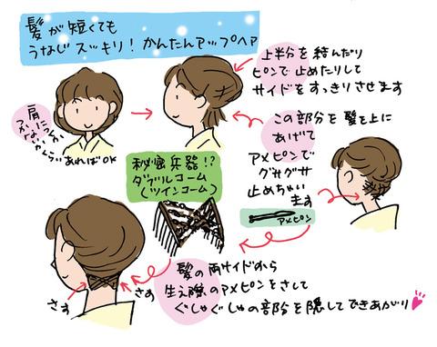 わにこ流「ダブルコームで簡単アップヘア☆の巻」【いち利モールコラム】着物大好きコミックエッセイストほし わにこ連載コラム「オトナの着物生活」