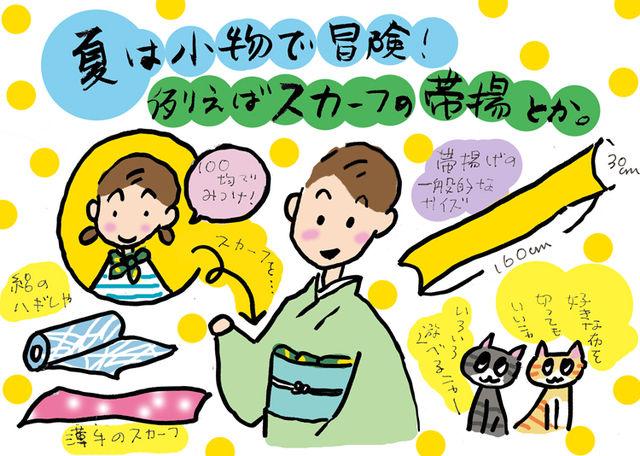 スカーフを夏の帯揚に☆の巻  ~着物大好きコミックエッセイスト 星わにこ連載コラム「オトナの着物生活」~