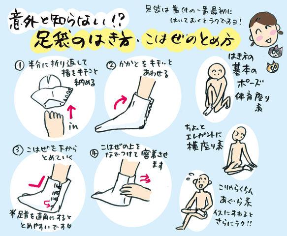 意外と知らない?足袋のはきかたおさらい☆の巻~着物大好きコミックエッセイスト ほしわにこ連載コラム「オトナの着物生活」