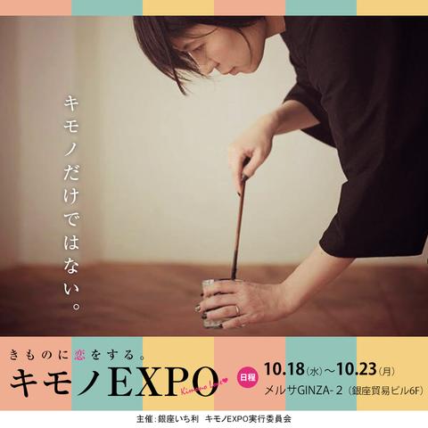 【キモノEXPO 2017】スペシャルイベントのご紹介☆