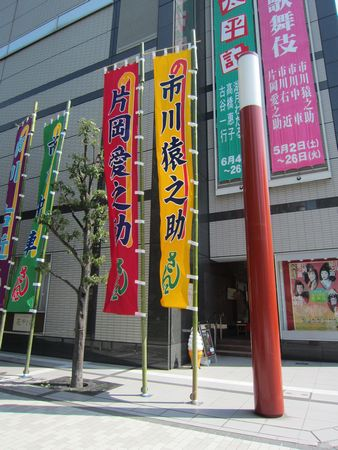 5月2日(土)おでかけイベント『五月花形歌舞伎』観劇に行ってきました