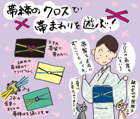帯締めクロスで帯まわりを遊ぶ☆の巻 ~着物大好きコミックエッセイスト 星わにこ連載コラム「オトナの着物生活」~