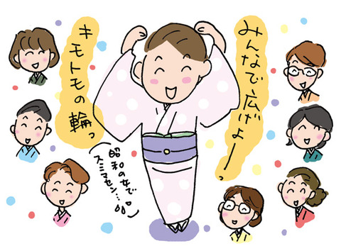 kimotomo