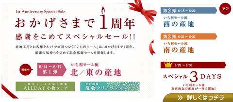 着物通販いち利モール1周年記念感謝セール開催!