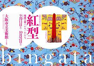 「紅型~琉球王朝のいろとかたち」一緒に見に行きませんか?(大阪)