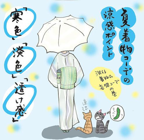 洗える夏着物で淡色涼感コーデ☆の巻 ~着物大好きコミックエッセイスト ほし わにこ連載コラム「オトナの着物生活」~