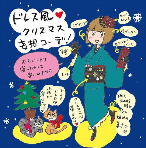 2016ドレス風☆クリスマス妄想コーデの巻 ~着物大好きコミックエッセイスト ほしわにこ連載コラム「オトナの着物生活」