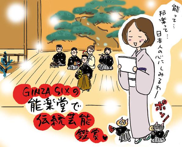 芸術の秋!GINZA SIXの観世能楽堂におでかけしたよ☆の巻~着物大好きコミックエッセイスト ほしわにこ連載コラム「オトナの着物生活」