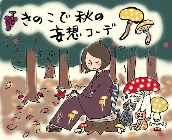 秋の妄想きのこコーデ☆竹久夢二ワールドの巻~着物大好きコミックエッセイスト ほしわにこ連載コラム「オトナの着物生活」