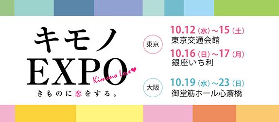 この秋開催!着物好きのためのイベント【キモノEXPO】!