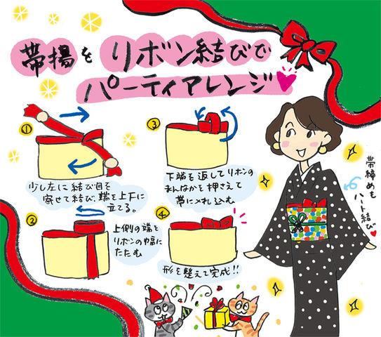 帯揚をリボン結びでパーティアレンジ☆の巻~着物大好きコミックエッセイスト ほしわにこ連載コラム「オトナの着物生活」