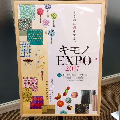 【キモノEXPO 2017】大阪会場、いよいよ最終日!