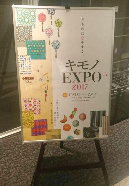 【キモノEXPO 2017】人気の体験講座や茶話会もやってます!