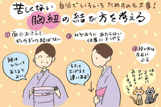 苦しくない胸紐の結び方を考える☆の巻~着物大好きコミックエッセイスト ほしわにこ連載コラム「オトナの着物生活」