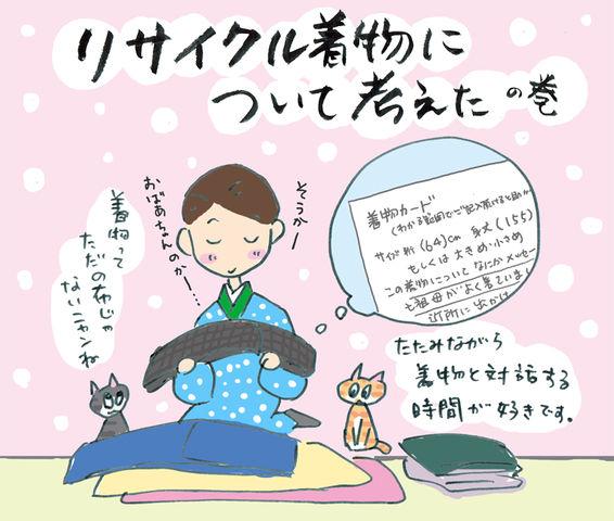 リサイクル着物について考えた。の巻~着物大好きコミックエッセイスト ほしわにこ連載コラム「オトナの着物生活」