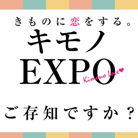 着物好きのためのイベント「キモノEXPO」今年も開催します!!