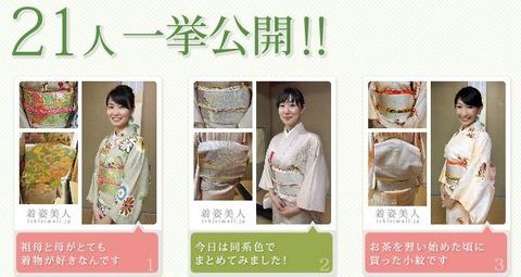 いち利モール着姿美人特別編ページリリース!