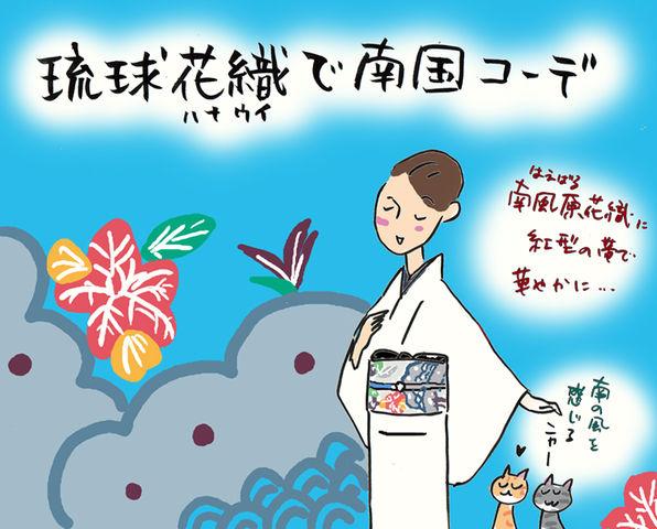 琉球花織で白い砂青い海を想う妄想コーデ☆の巻~着物大好きコミックエッセイスト ほしわにこ連載コラム「オトナの着物生活」