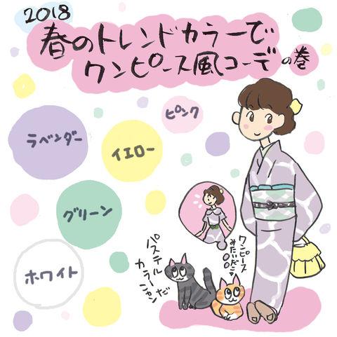 2018春のトレンドカラーで妄想コーデ☆の巻~着物大好きコミックエッセイスト ほしわにこ連載コラム「オトナの着物生活」
