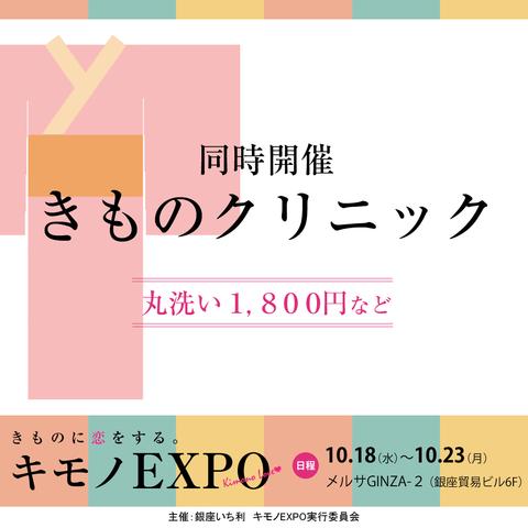 【キモノEXPO 2017】きものクリニック同時開催!