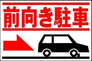 前向き駐車看板dezainn