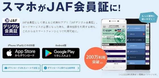 JAFアプリ