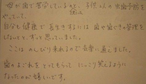 アンケートIMG_0903
