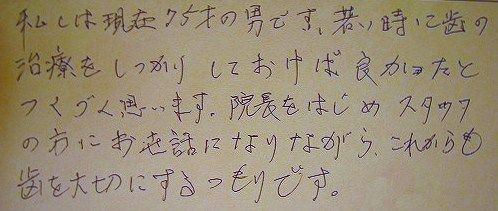 アンケートアンケートIMG_0897