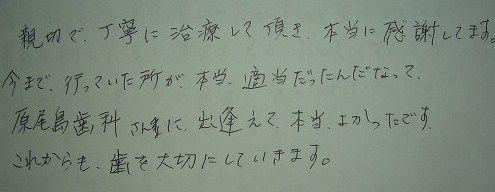 アンケートIMG_0882