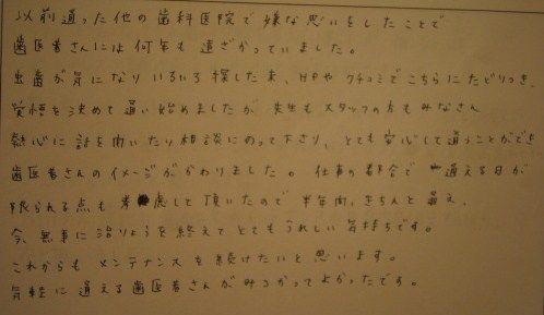 アンケートIMG_0911