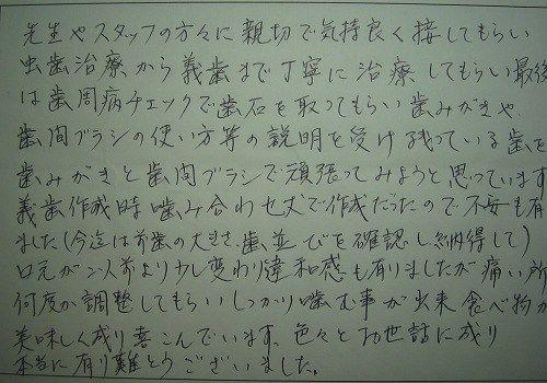 アンケートIMG_0884