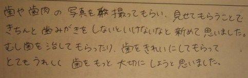 アンケートIMG_0902