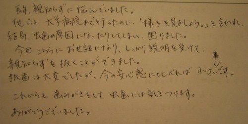 アンケートIMG_0910