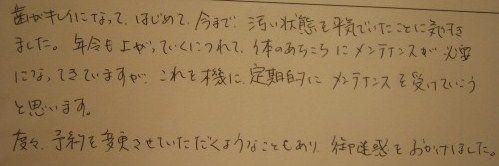 アンケートIMG_0906