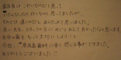アンケートIMG_0909