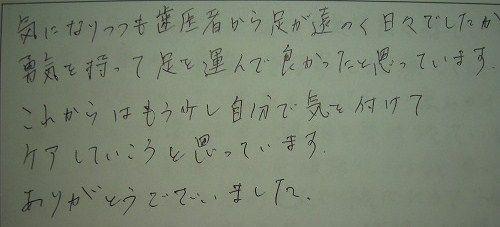 アンケートIMG_0883