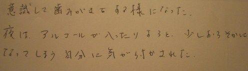 アンケートIMG_0905