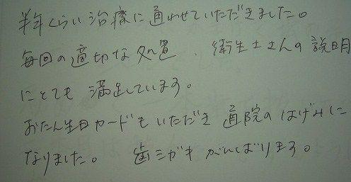 アンケートIMG_0887