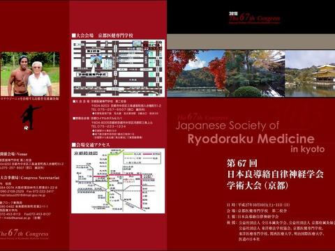 日本良導絡学術大会