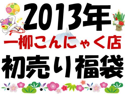 fukubukuro2013