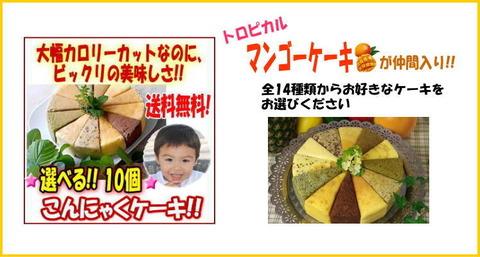 cake10_mango