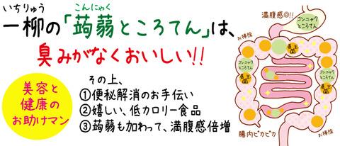 tokoroten_info