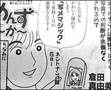 週刊SPA!くらたまさんのだめんずうぉ〜か〜に出演中のSaiです。