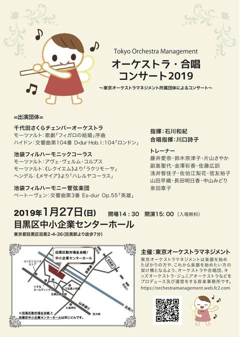 concert 2019 のコピー