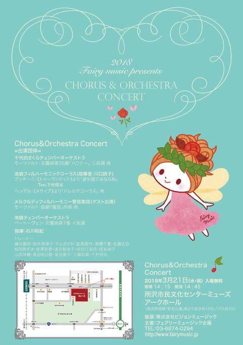 オケ合唱コンサート2018-のコピー