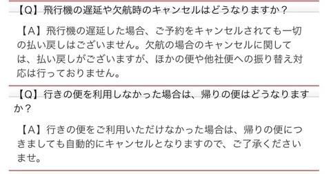 あきらめないで良かった!成田〜済州 ティーウェイ航空 - 2018.10 済州島 vol.2