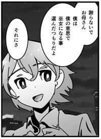 zetsu_magica_025