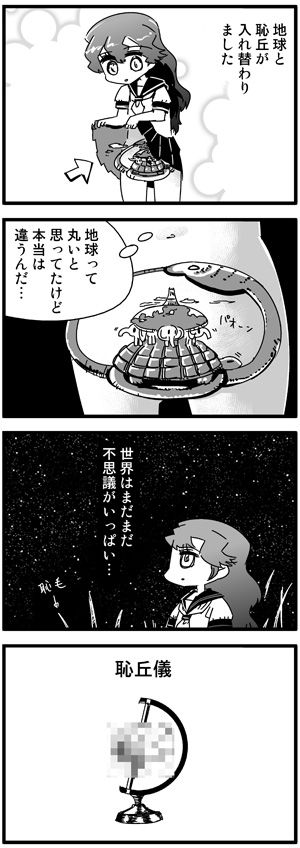 しずむちゃんsweets_epub0009